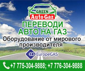 Установка ГБО на авто в Шымкенте, Алмате